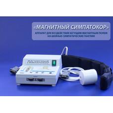 МАГНИТНЫЙ СИМПАТОКОР - аппарат для воздействия бегущим магнитным полем