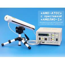 Аппарат АМО-АТОС с приставкой АМБЛИО-1