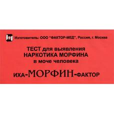 Иха-нарко-фактор Морфин