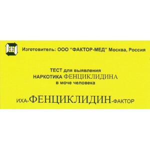 Иха-фенциклидин-фактор