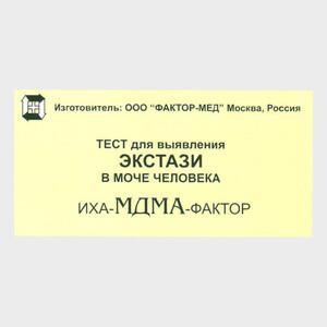 Иха-МДМА-фактор