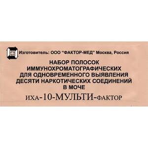 Иха-10-мульти-фактор