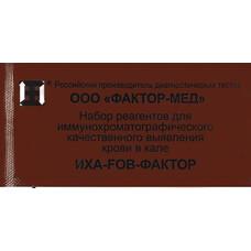 ИХА-FOB-ФАКТОР