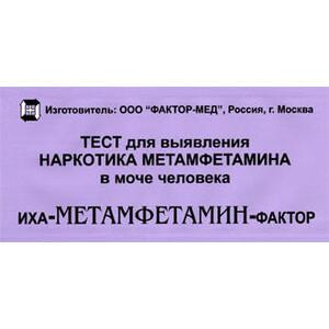 Иха-метамфетамин-фактор