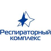 Респираторный комплекс ООО