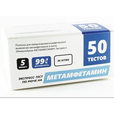 ИммуноХром-МЕТАМФЕТАМИН-Экспресс 50 шт