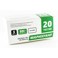 ИммуноХром-МАРИХУАНА-Экспресс 20 шт