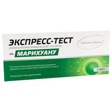 ИммуноХром-МАРИХУАНА-Экспресс 1 шт