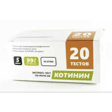 ИммуноХром-КОТИНИН-Экспресс 20 шт
