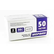 ИммуноХром-МОРФИН-Экспресс 50 шт