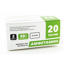 ИммуноХром-АМФЕТАМИН-Экспресс 20 шт