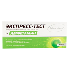 ИммуноХром-АМФЕТАМИН-Экспресс 1 шт