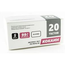 ИммуноХром-КОКАИН-Экспресс 20 шт
