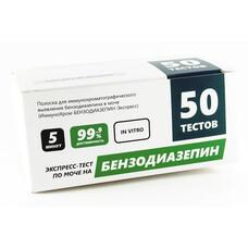 ИммуноХром-БЕНЗОДИАЗЕПИН-Экспресс 50 шт