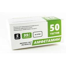 ИммуноХром-АМФЕТАМИН-Экспресс 50 шт