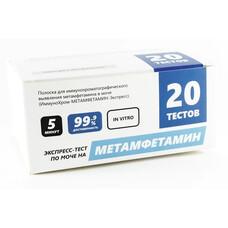 ИммуноХром-МЕТАМФЕТАМИН-Экспресс 20 шт